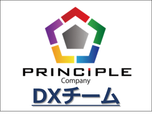 プリンシプル DXチーム