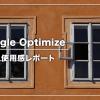 速報!Google Optimize(グーグル・オプティマイズ)使用感レポート