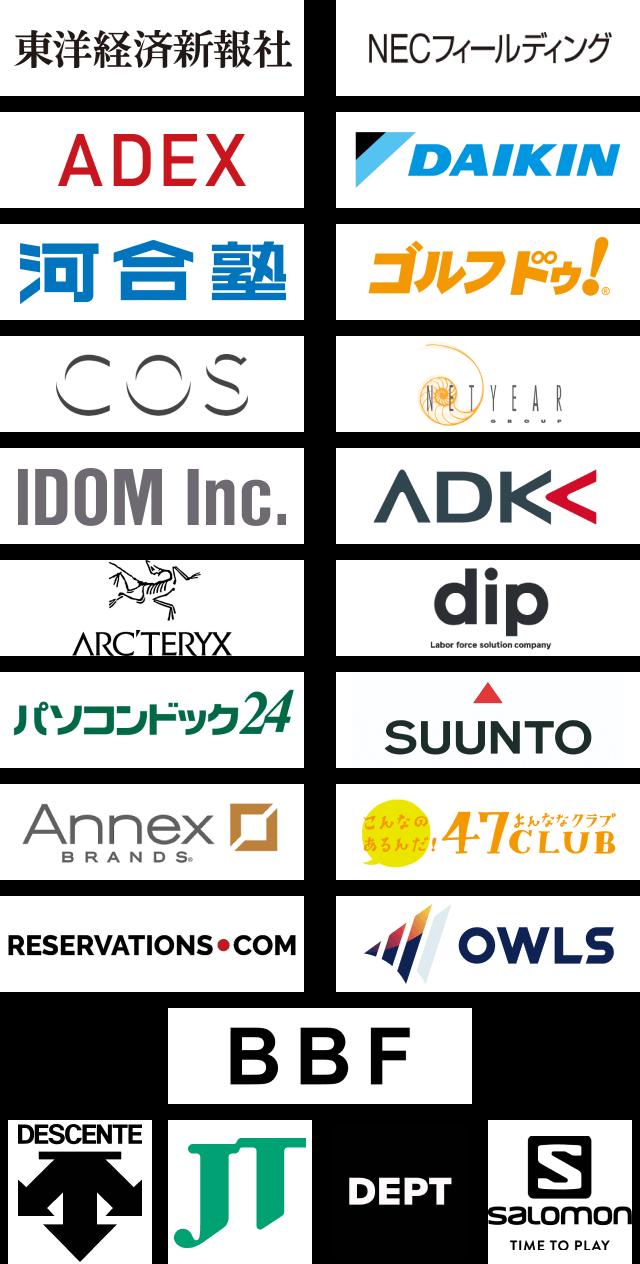 取引先企業ロゴリスト