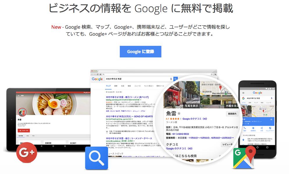 GoogleマイビジネスTOPページ