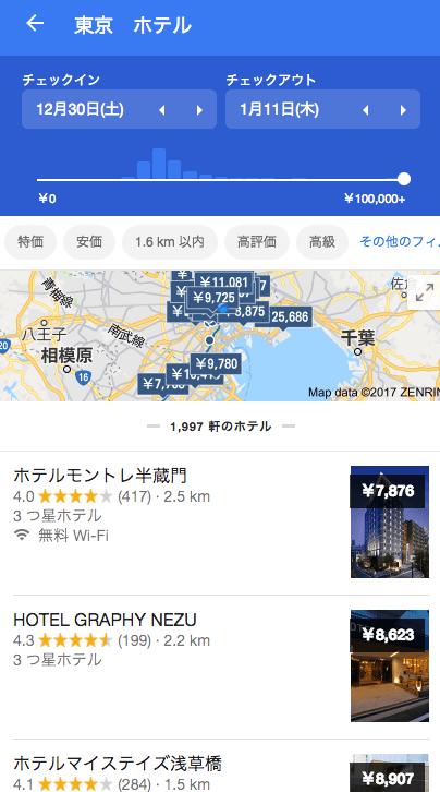 Googleホテル検索画面