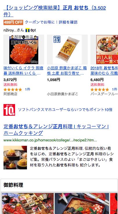 「正月_おせち」でのYahoo!検索結果画面(1)