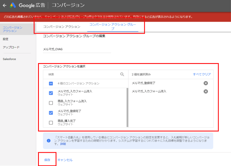 Google広告の新機能!コンバージョンアクショングループの設定方法