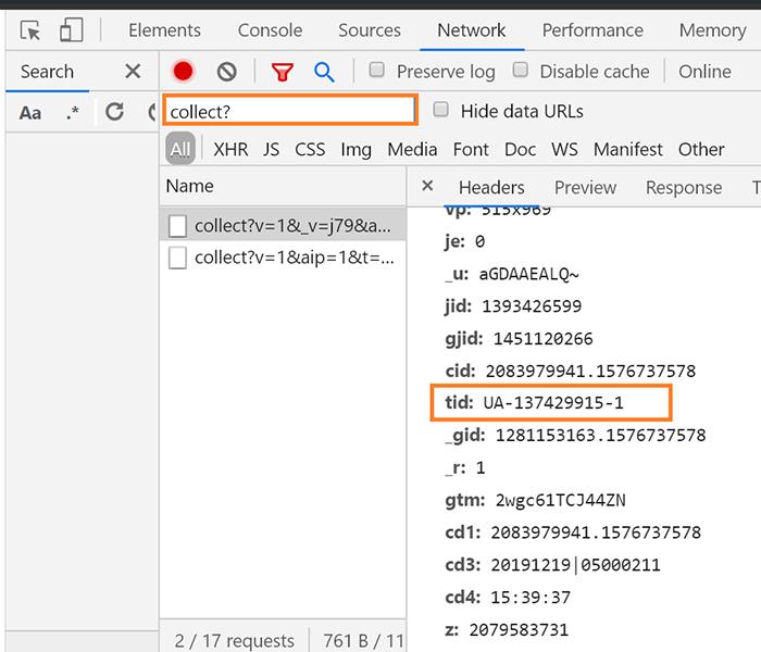 ビーコン(HTTPリクエスト)を確認する方法