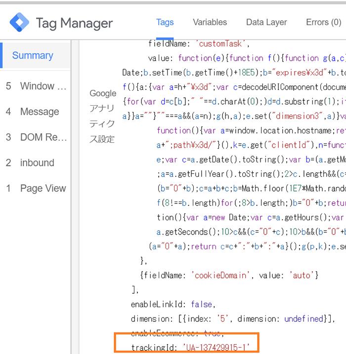 アナリティクスタグのJavascriptで処理されている内容を確認する方法