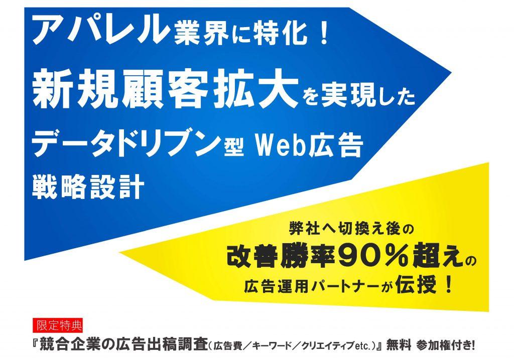 【アパレル業界に特化】新規顧客拡大を実現したデータドリブン型Web広告戦略設計