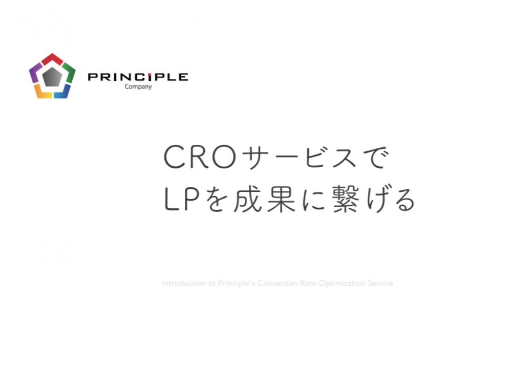 CROサービスでLPを成果に繋げる