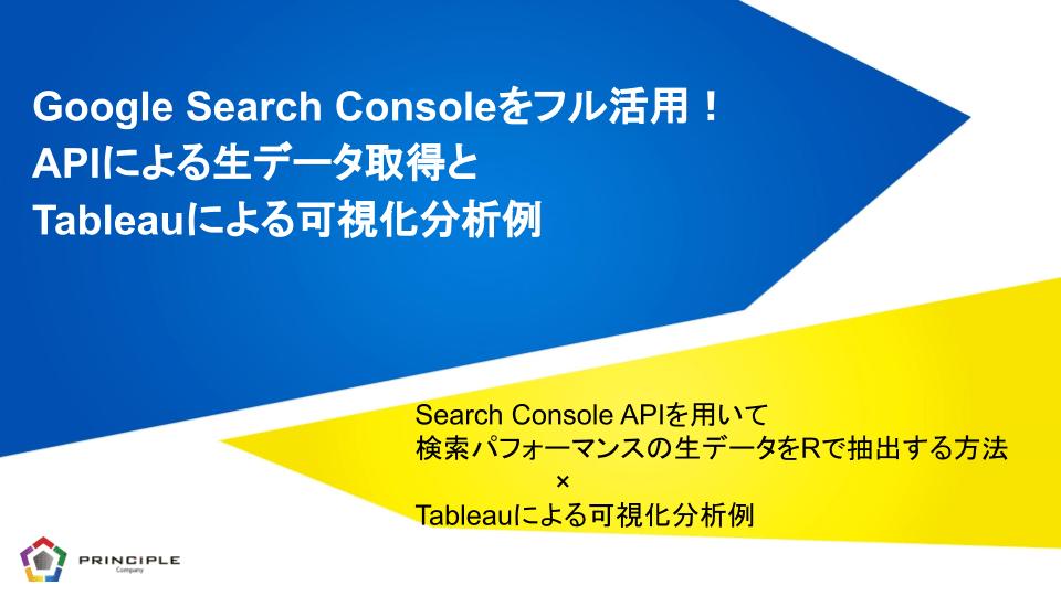 Search Console APIを用いて検索パフォーマンスの生データをRで抽出する方法×Tableauによる可視化分析例