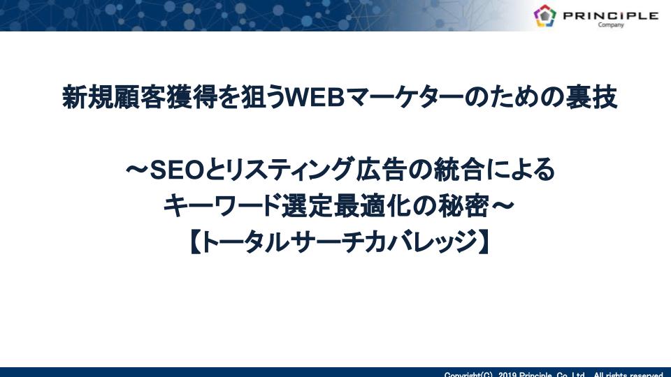 新規顧客獲得を狙うWEBマーケターのための裏技 ~SEOとリスティング広告の統合によるキーワード選定最適化の秘密~【トータルサーチカバレッジ】