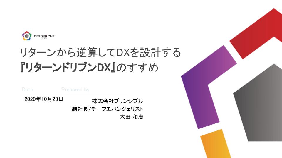 リターンから逆算してDX を設計する『リターンドリブンDX』のすすめ