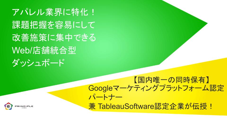 【アパレル業界に特化!】 改善施策に集中できるWeb/店舗統合型BIダッシュボード