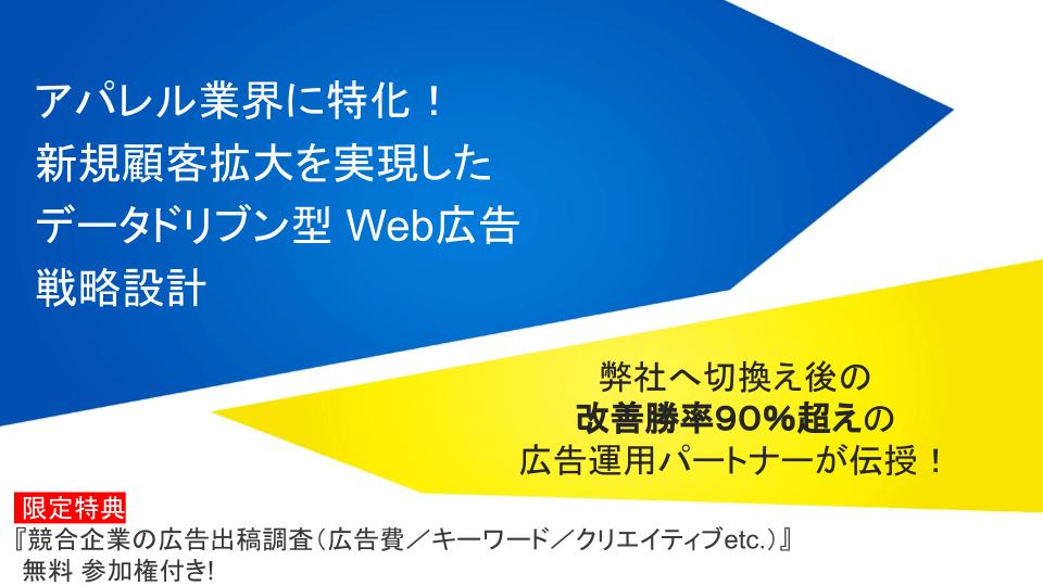 【アパレル業界に特化】 新規顧客拡大を実現したデータドリブン型Web広告戦略設計