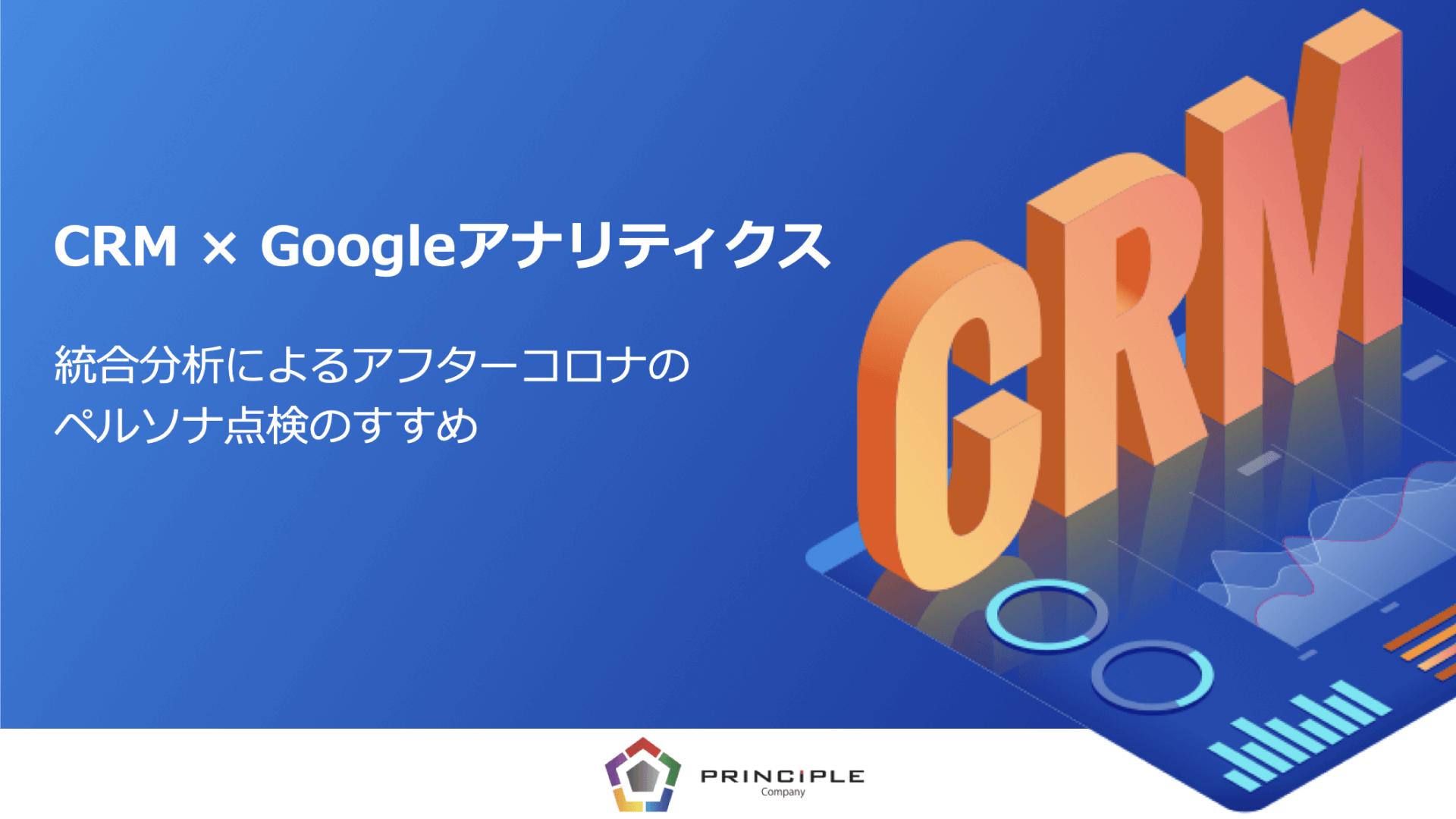 CRM × Googleアナリティクス 統合分析によるアフターコロナのペルソナ点検のすすめ