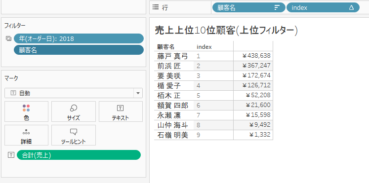 tableau-filter-querypipeline_4