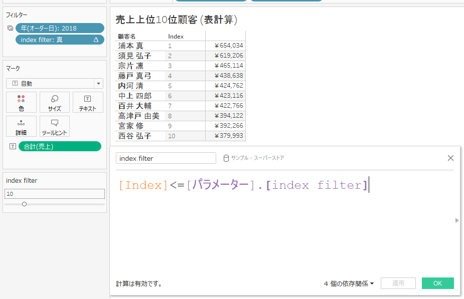 tableau-filter-querypipeline_6
