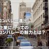 日本企業にとってのシリコンバレーの魅力とは?